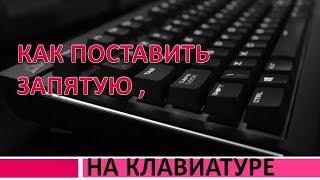 Как поставить запятую на клавиатуре.Как поставить запятую на русской клавиатуре