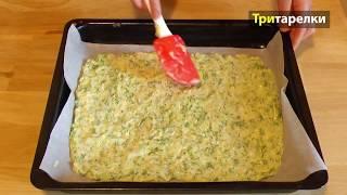 Вкуснейший рецепт из кабачков