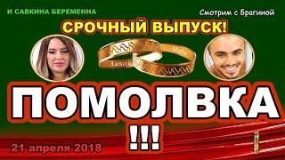 ДОМ 2 НОВОСТИ! 21 апреля 2018 ПОМОЛВКА Донцовой и Купина