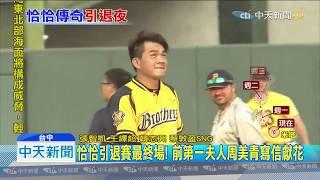20190929中天新聞 恰恰引退賽最終場! 前第一夫人周美青寫信獻花