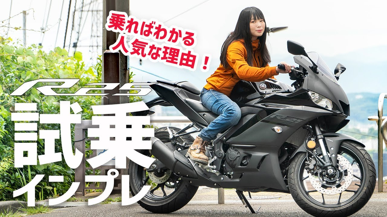 【試乗インプレ】バイク女子がYAMAHA YZF-R25をレビュー!大人気の秘訣が明らかに、、!