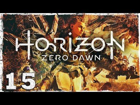 Смотреть прохождение игры [PS4] Horizon Zero Dawn. #15: Слишком много боли...