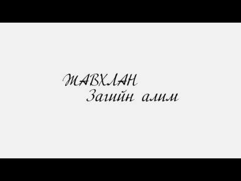 Javhlan - Zagiin Alim /Lyrics/