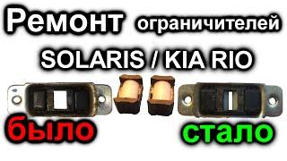 Ремонт ограничителей дверей Hyundai Solaris/ Kia Rio