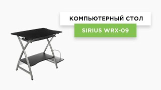 Компьютерный стол Sirius WRX-09(Компьютерный стол Sirius WRX-09 где купить-http://lifemebel.ru/catalog/stoly/dlya_komnat/kompyuternye/model/kompyuternyy_stol_sirius_wrx_09/ Описание ..., 2016-11-15T10:43:27.000Z)