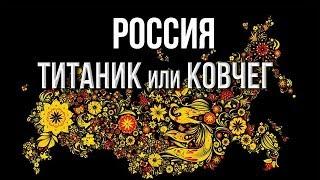 Фёдор Лисицын. Глобальная стратегия Путина