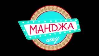 """""""Манджа шоу"""" Хумор за гурманите !!! Издание №1 от 04.12.2016г."""