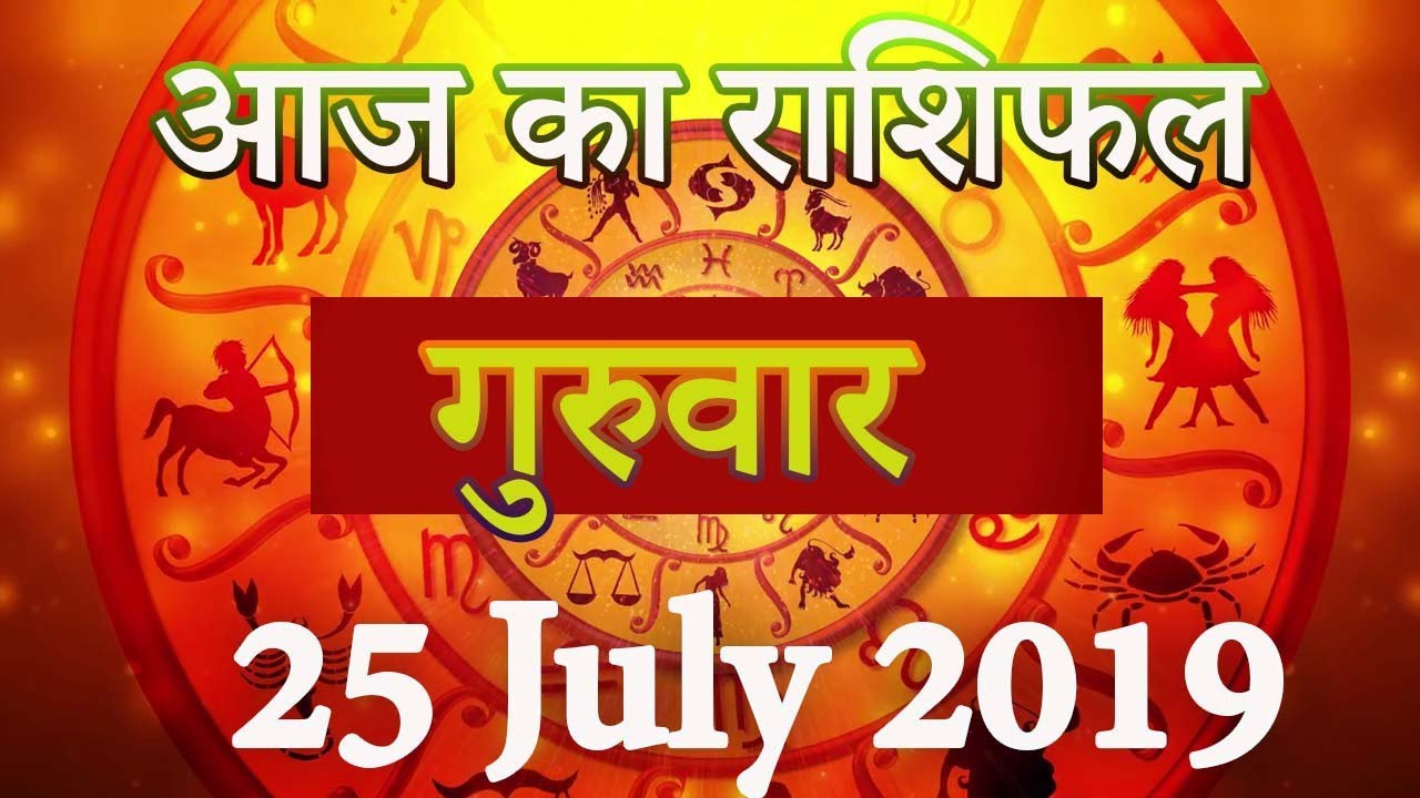 Aaj Ka Rashifal 25 july 2019 dainik rashifal hindi today horoscope
