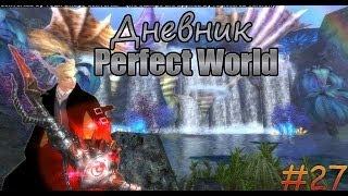 Дневник Perfect World.Выпуск 27