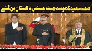 Asif Saeed Khoosa take oath Chief Justice of Pakistan | Neo News | 18 January 2019