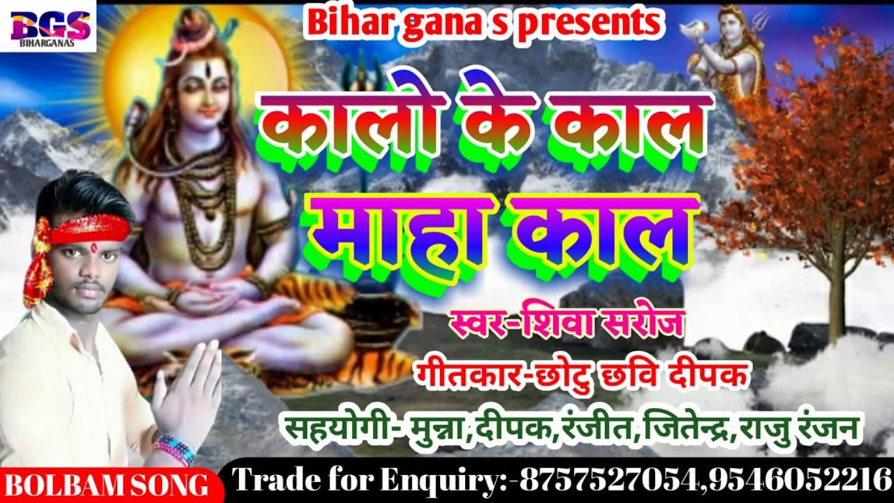#New Bolbam Song 2020 #कालो के काल माहा काल #Shiwa Saroj ka bolbam song #kawar geet #kawar bhajan