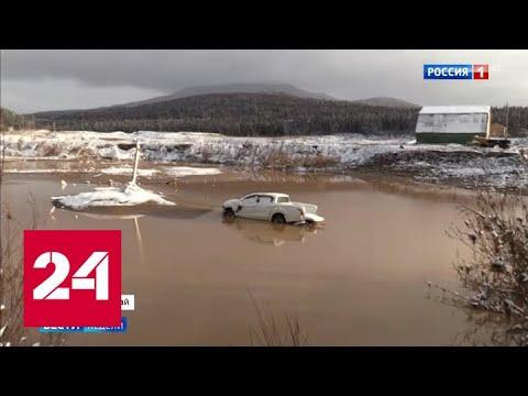 ЧС в Красноярском крае: бревна разгребают руками, реку прощупывают ногами - Россия 24