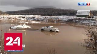 Смотреть видео ЧС в Красноярском крае: бревна разгребают руками, реку прощупывают ногами - Россия 24 онлайн