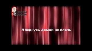 БумеR - Не плачь karaoke