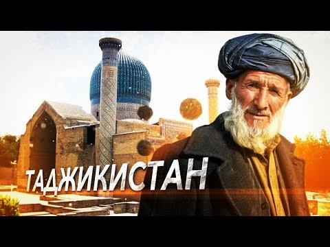 ТАДЖИКИСТАН: Душанбе, Памирский
