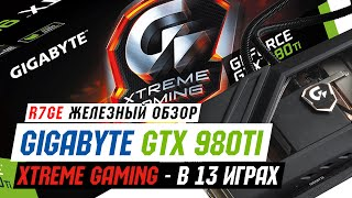 GIGABYTE GTX 980Ti XTREME GAMING - тесты в 13 играх! (WATERFORCE EDITION)