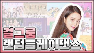 -    랜덤플레이댄스 여자 걸그룹 인기 곡 노래모음(신곡 포함)