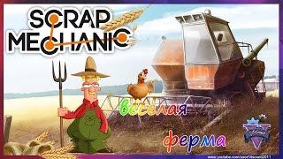 Scrap Mechanic | СЕЛЬСКОХОЗЯЙСТВЕННАЯ ТЕХНИКА | farm machinery