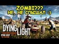 ЗОМБИ, ПУШКИ, РОК-Н-РОЛЛ в Dying Light