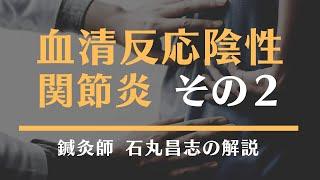 ➁血清反応陰性関節炎の症状 | 東京都町田市の鍼灸院 はり・名医