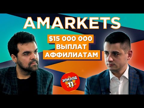 AMarkets — международный форекс брокер. $15 000 000 выплат аффилиатам!