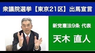 なぜ東京21区から出馬するのか?/新党憲法9条 天木直人の衆議院選挙東京21区への出馬宣言(7/7)