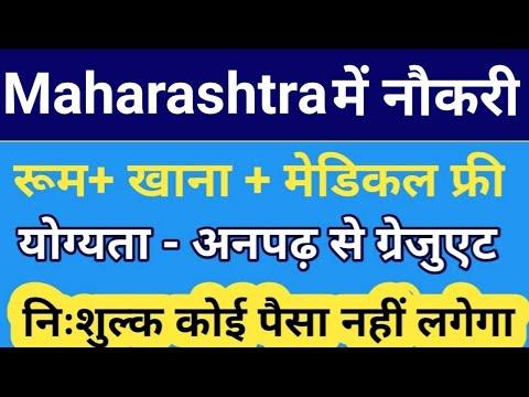 Jobs in Maharashtra (mumbai, pune, Nagpur, Nashik) Private Job vaccancy/ sallery ₹25,000 to ₹80,000