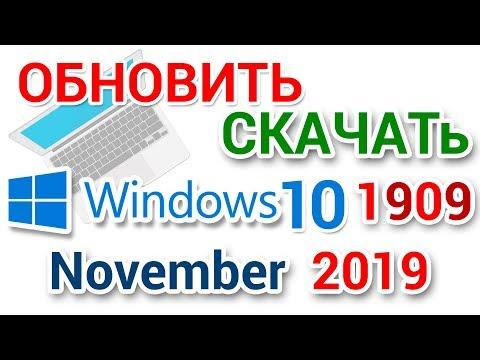 Как ускорить установку обновления и скачать Windows 10 1909