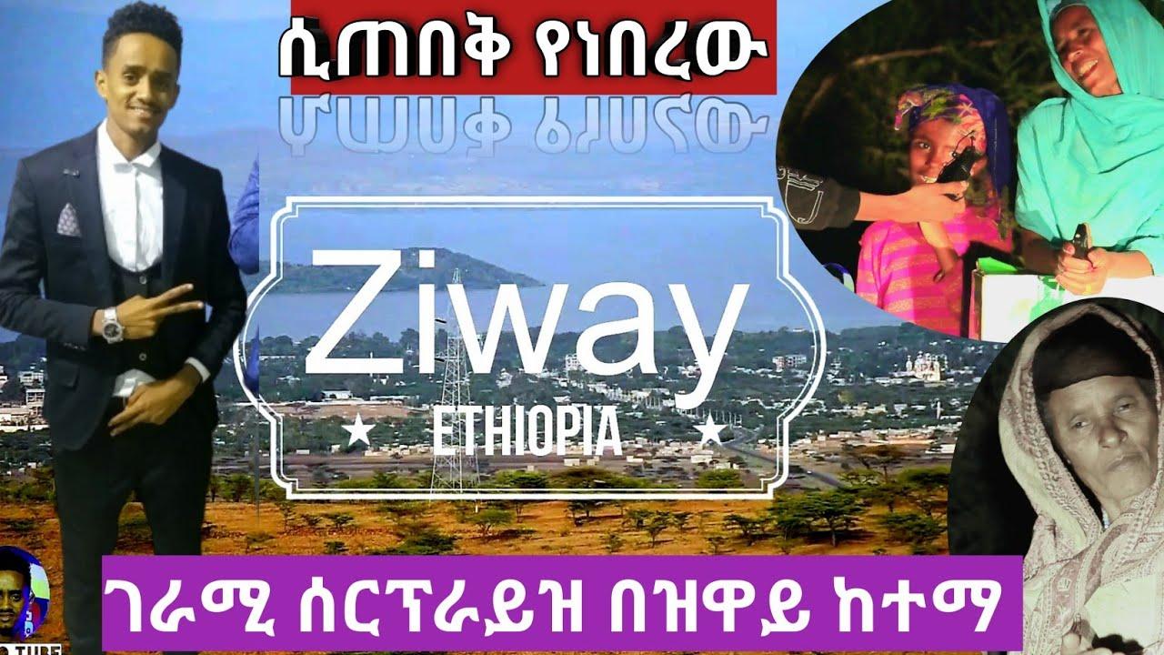 በጉጉት ሲጠበቅ የነበረው በዙዋይ ከተማ የተደረገው ገራሚ ሰርፕራይዝ ተመልከቱ مفاجأة مذهلة في Zuwai ف إثيوبي Surprise(Amiro tube)