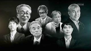 [다큐]바둑의 신, 국수(國手)[Special Documentary] The Phenomenal National Champion (Kook Soo, King of Baduk)