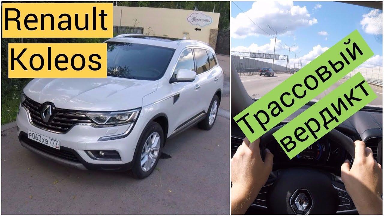 Renault Koleos - трассовый запал