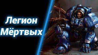 Заражённая Орда [Zombie City] ● StarCraft 2