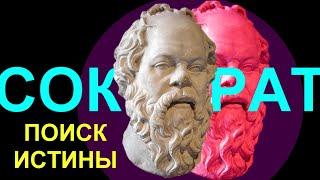 Философия за 5 минут: Сократ и поиск истины, софисты,и почему не писал трудов