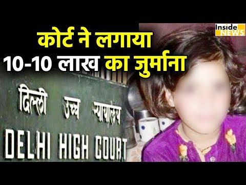 Media houses apologise, Delhi HC slaps Rs 10 Lakh fine for revealing victim's identity