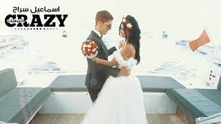Ismail Siraj - Crazy Kanbghik (Music Video) اسماعيل سراج - كرايزي كنبغيك