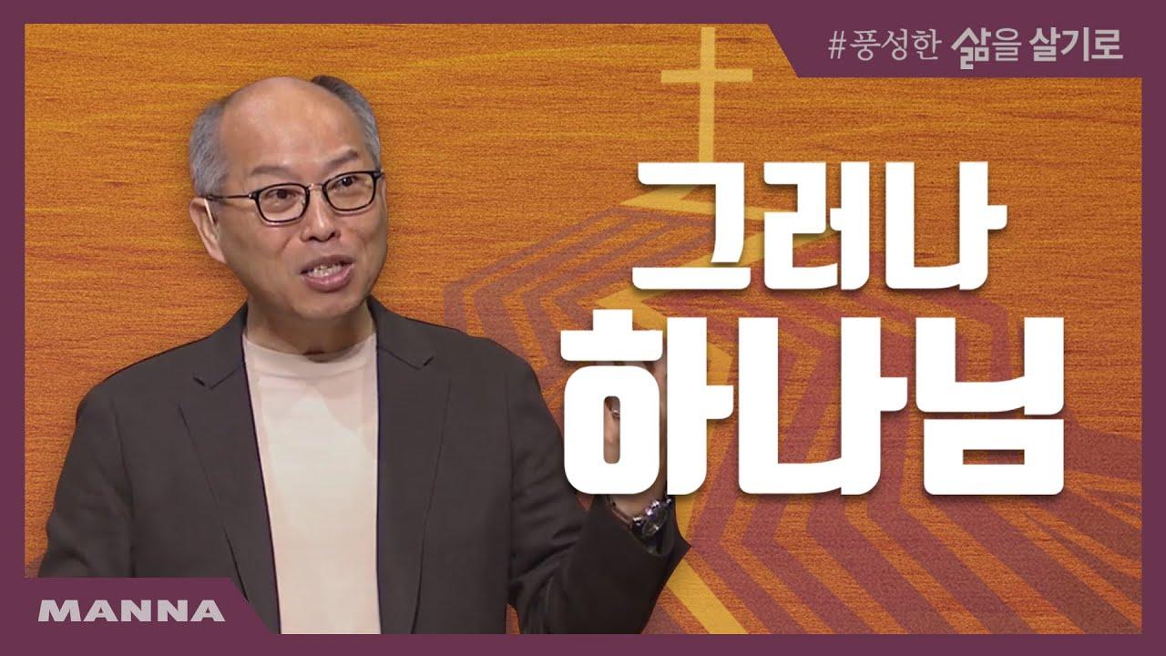 [만나교회] 풍성한 삶의 원리1. 하나님을 떠나서는 아무것도 할 수 없다