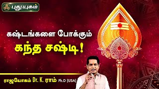 கஷ்டங்களை போக்கும் கந்த சஷ்டி! Dr. K. Ram | Astro 360 | Puthuyugam Tv