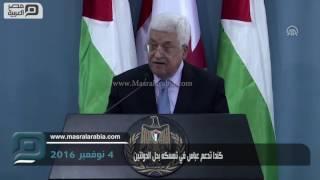 مصر العربية | كندا تدعم عباس في تمسكه بحل الدولتين