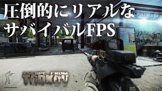 #6【EFT】Escape from Tarkov   超硬派なリアル系サバイバルFPS【実況】