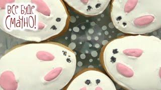 5 место: Пасхальное печенье на смальце — Все буде смачно. Сезон 4. Выпуск 54 от 8.04.17