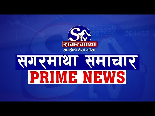 सगरमाथा प्राइम समाचार २६ आश्विन २०७६  । Sagarmatha Prime News