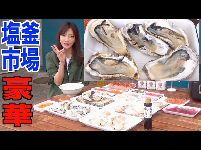 【MUKBANG】 Luxurious Outdoor Lunch At Shiogama Fish Market!! Sea Urchin, Oysters, Tuna! [Use CC]