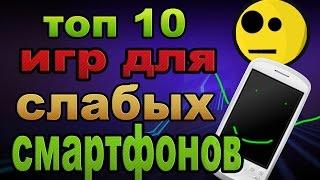 ТОП 10 ИГР ДЛЯ СЛАБЫХ СМАРТФОНОВ
