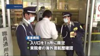 新型インフルエンザ 医療機関は受け入れ態勢整備