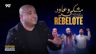 90 Minutes S02 Ep21 - Cinema Time - مشكي و عاود Rebelote