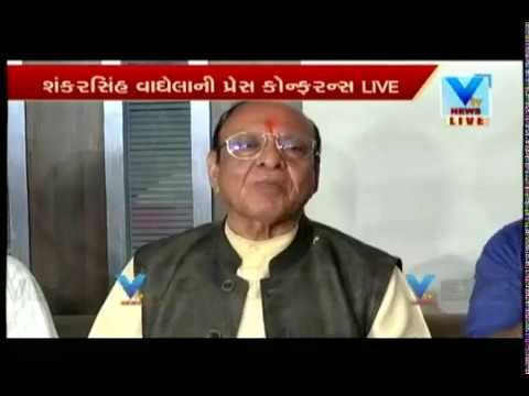 Shankersinh Vaghela press conference on offers prayers at Gu