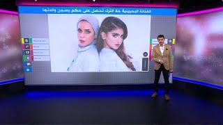 الفنانة البحرينية حلا الترك تسجن والدتها، والأم تعلق 🇧🇭