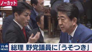 【ノーカット】安倍総理 野党議員に「嘘つき」