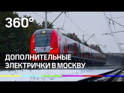 Дополнительные электрички в Москву