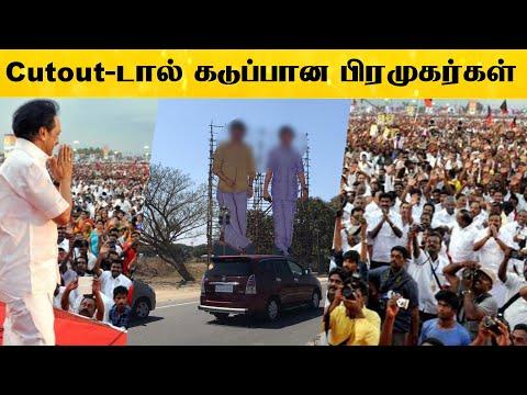 ஒரே ஒரு Cutout-டால் கடுப்பான முக்கிய பிரமுகர்கள்.!! | Latest Political News | HD